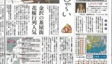 140411-朝日新聞夕刊-ご当地婚記事