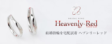 Heavenly-red 「結婚指輪」を宅配試着